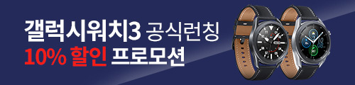 갤럭시워치3 공식 런칭 10% 할인 프로모션
